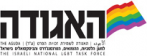 THE AGUDA<br>Tel Aviv, Israel