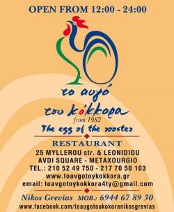 To Augo Tou Kokora<br>Athens, Greece